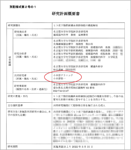 名古屋大学医学部循環器内科共同研究